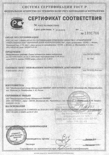 Сертификат соответствия медицинских пиявок