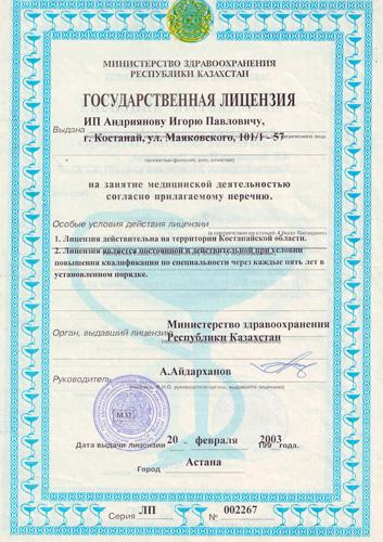 Государственная лицензия на занятие медицинской деятельностью